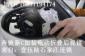 石家庄奔驰新C加装电动折叠后视镜电动折叠耳智能折叠后视镜